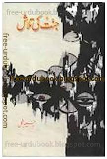 Jannat Ki Talash By Raheem Gul