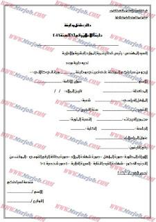 طلب شغل وظيفة اعلان شركة الصرف الصحى بالقاهرة الكبري 2016