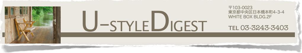 U-style Digest | 資産運用 | ファイナンシャルプランナー |