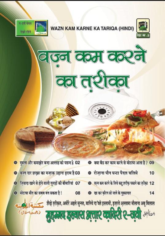 Umrah Kaise Kare Tawaf Ahram Ka Tarikah Hindi Urdu Full Guide