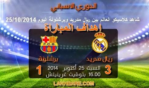 مشاهدة اهداف مباراة الكلاسيكو ريال مدريد وبرشلونة Real Madrid 3-1 FC Barcelona