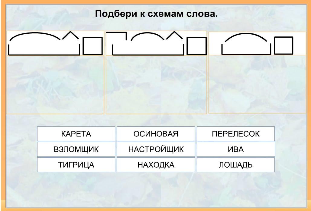 Нарисуйте схему к слову серебристый