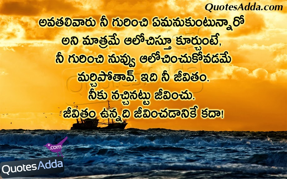 New Telugu Nice Inspiring Life Quotes with Images. Best Telugu Unseen ...