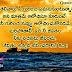 Nice Inspiring Telugu Life Quotes 984