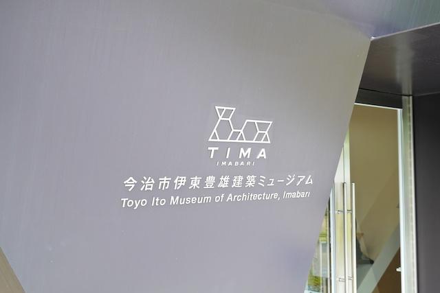 伊東豊雄建築ミュージアム