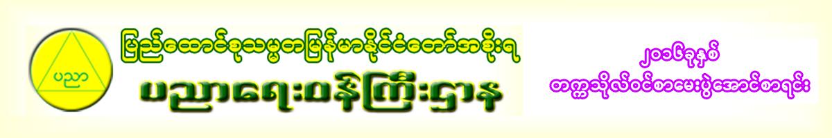 MOE MYANMAR