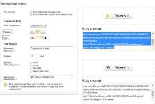 Конструктор кнопки для оплаты средств на своем сайте