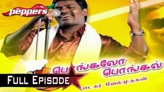 Singer Velmurugan songs and interview 16th January 2015 Peppers Tv Mattu Pongal Special 16-01-2015 Full Program Shows Peppers Tv Youtube Dailymotion HD Watch Online Free Download