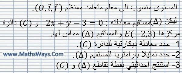 تحديد معادلة دائرة معرفة بمركزها ومستقيم مماس لها  -تمرين 14 حول درس تحليلية الجداء السلمي.
