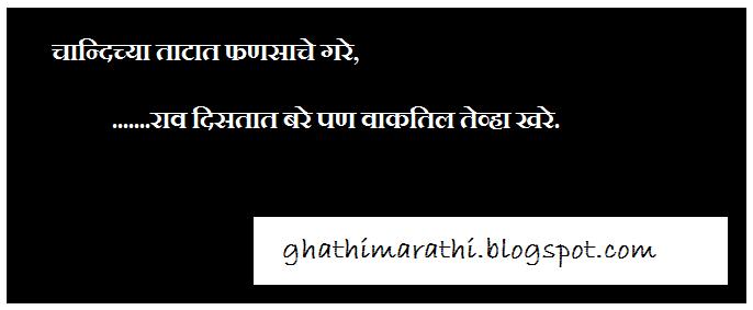 marathi ukhane funny comedy10