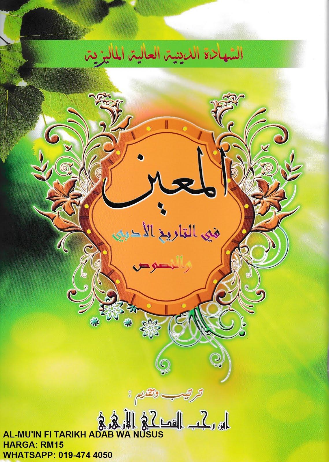 AL-MUIN TARIKH ADAB NUSUS