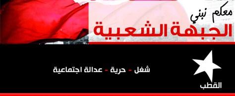 Al-Qotb réintègre officiellement le Front Populaire