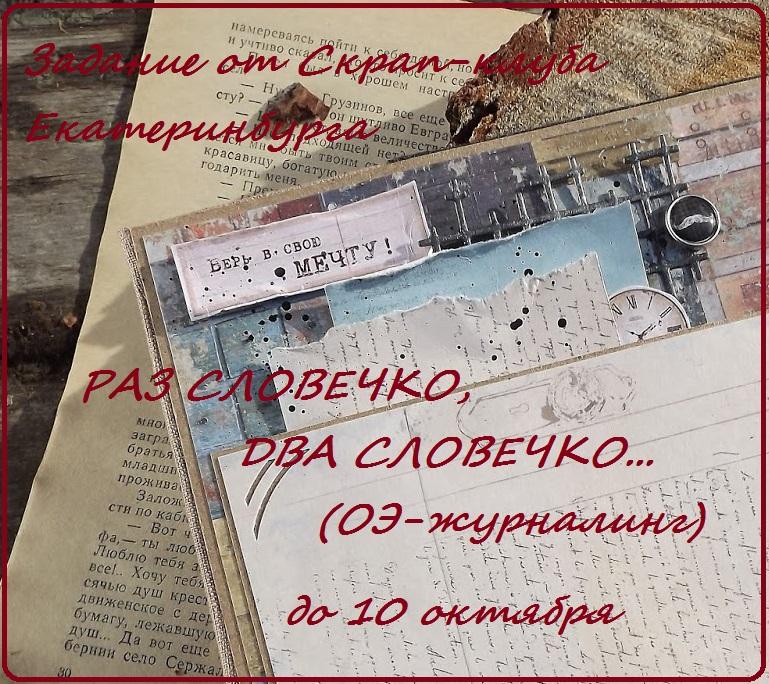 Скрап клуб Екацярынбурга