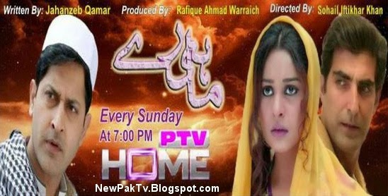 Watch Mahi Ray Episode 17 – Drama PTV Home