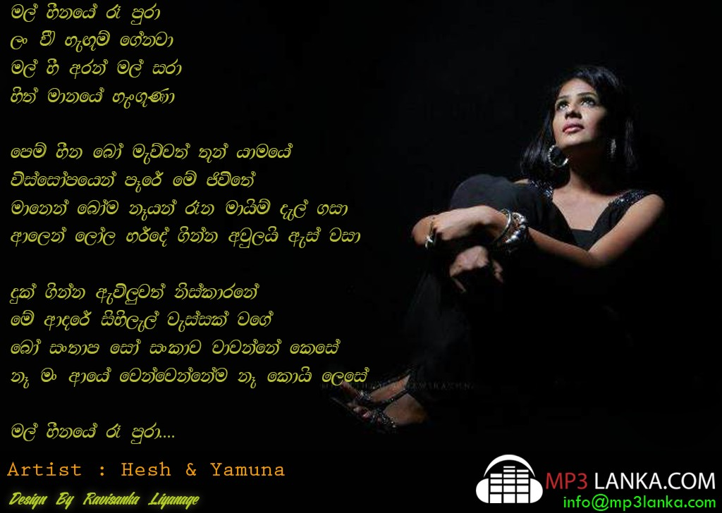 Mal Heenaye Ra Pura - Hesh Jay Ft Yamuna Wimalasena
