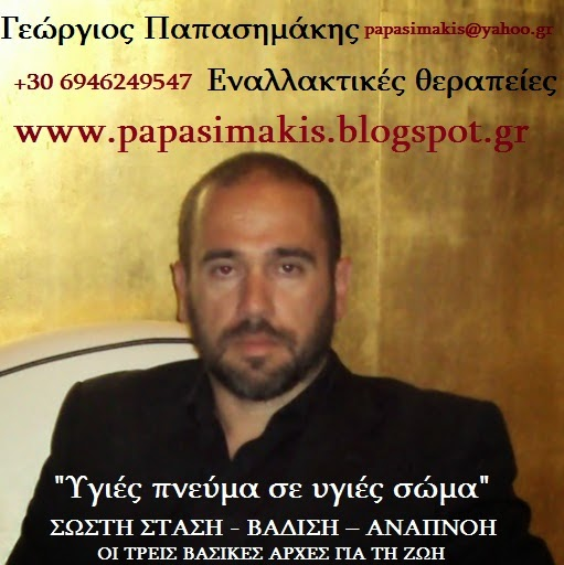 Ο Γεώργιος Παπασημάκης