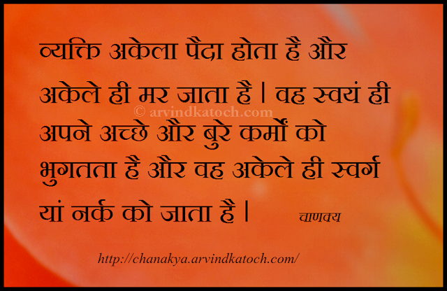born alone, dies, experiences, good, bad, karma, hell, Chanakya, Hindi Thought, Quote