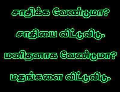 No Caste No Religion Is A Barrier   Quotes In Tamil