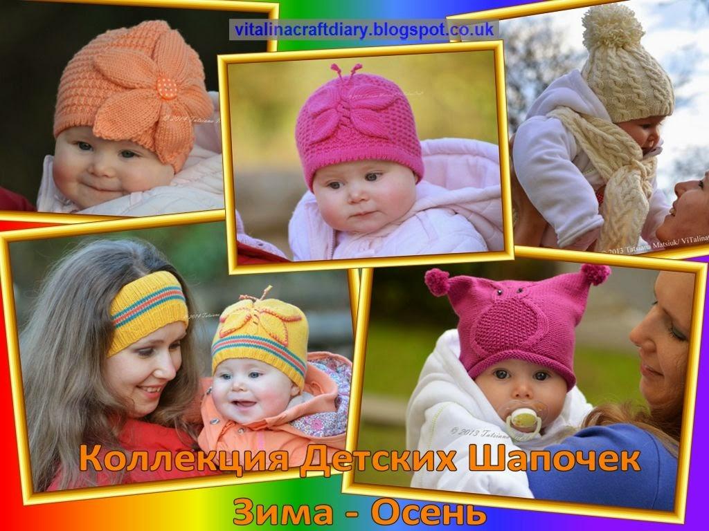 Вязание для детей до года шапочки девочка 718