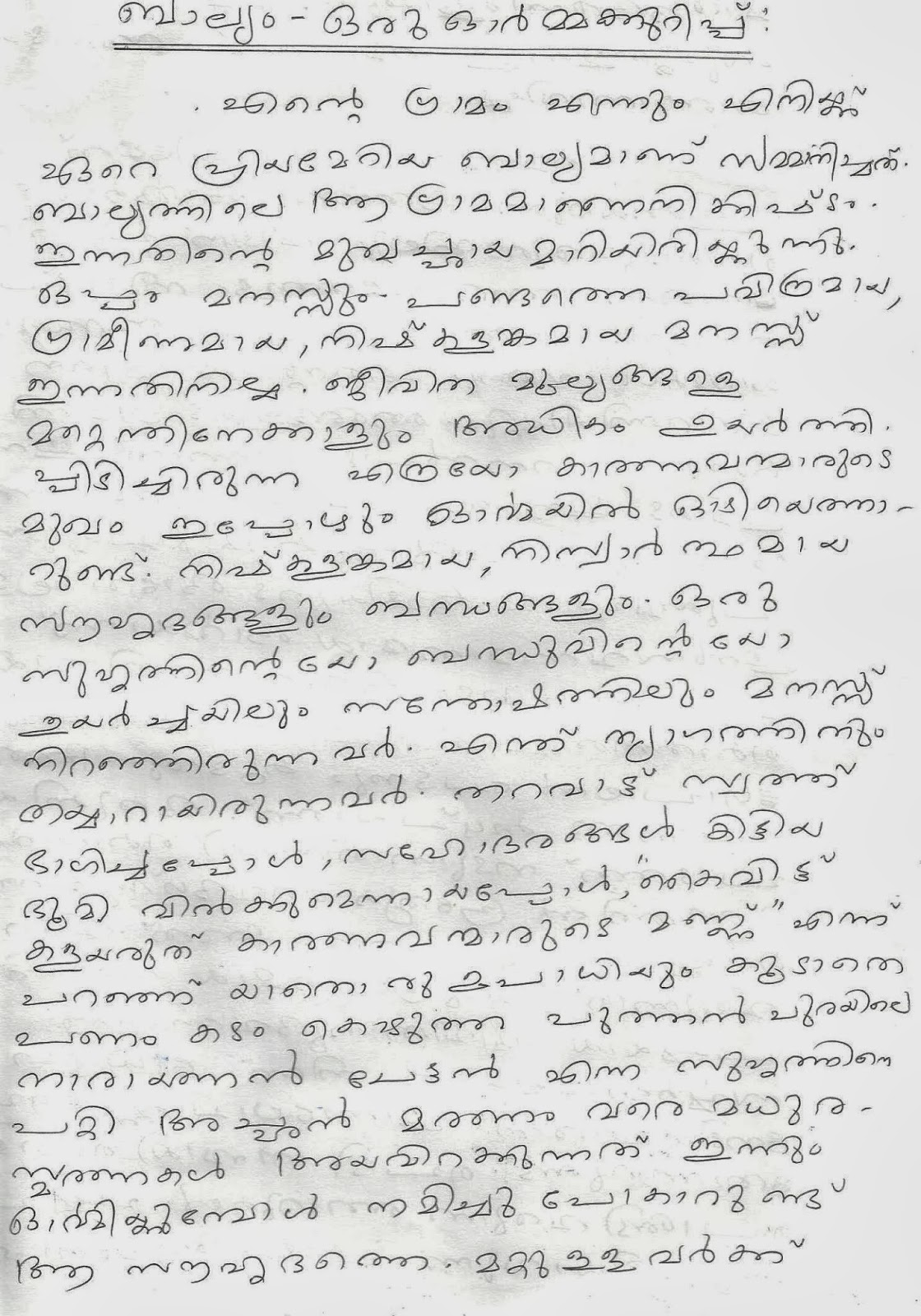 childhood memories essay in malayalam my thoughts and my hd image of my thoughts and my literary world kerala village childhood memories