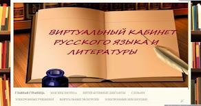 Виртуальный кабинет русского языка и литературы