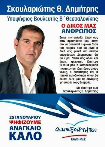 Στη Β΄ Θεσσαλονίκης ψηφίζουμε Δημήτρη Σκουλαριώτη