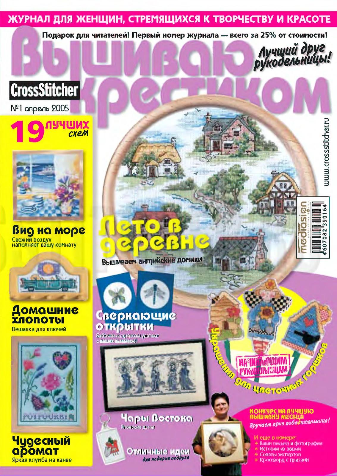 схема журнала вышивки крестиком №7 2007 года смотреть