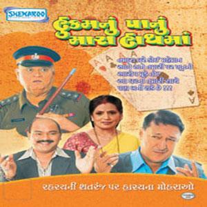 Hukam nu Panu Mara Hathma Gujarati Natak Watch Online Free