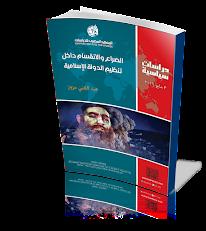 دراسة حول: الصراع والإنقسام داخل تنظيم الدولة