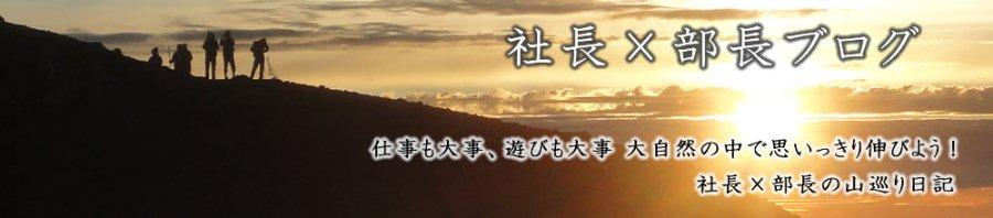 社長×部長ブログ