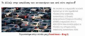 Τι άλλαξε στην ασφάλιση των αυτοκινήτων και από πότε ισχύουν!