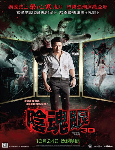 Ver Chit Sam Phat (The Second Sight) (2013) Online