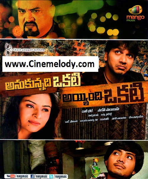 Anukunnadi Okati Ayyindi Okati  Telugu Mp3 Songs Free  Download -2013