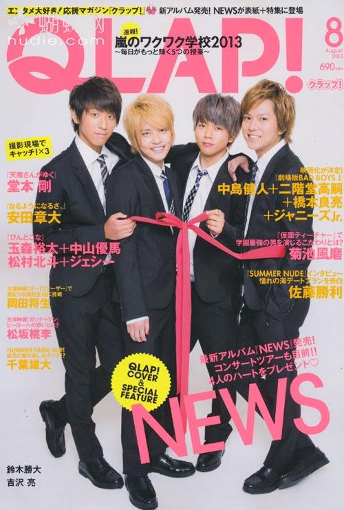 QLAP! (クラップ) August 2013 NEWS (jpop)
