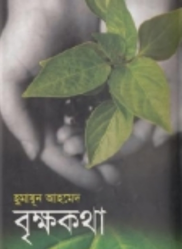 image7 Brikkha Kotha by Humayun Ahmed PDF