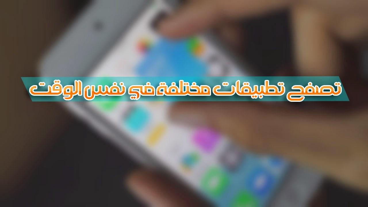 IOS 8 : يمكنك ان تتصفح تطبيقات مختلفة في نفس الوقت