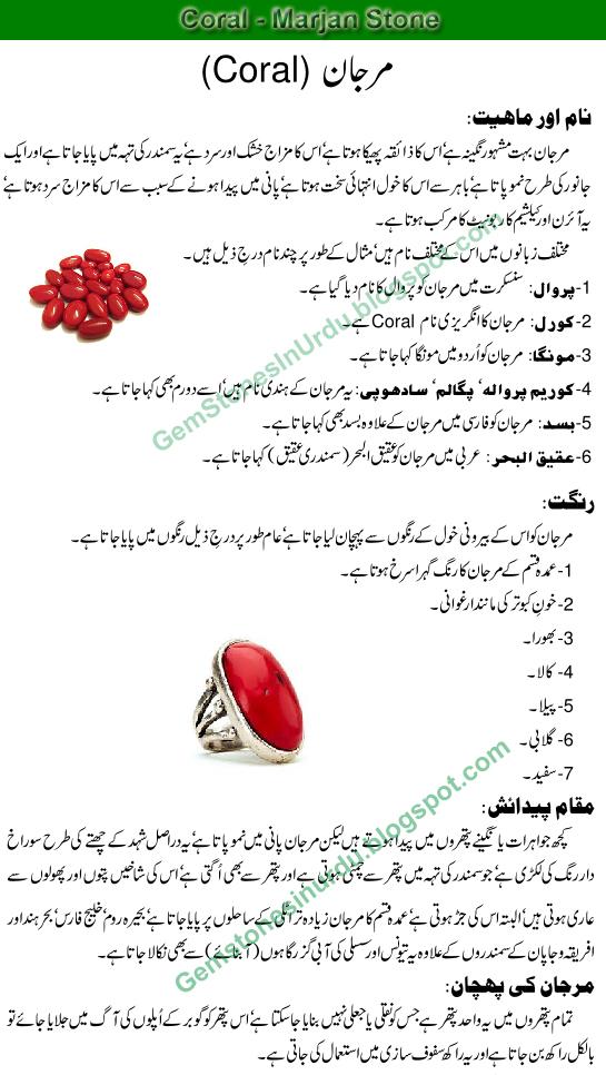 Coral Moonga Marjan ~ Stone Benefits Urdu Islam, Effects, Jewelry ...