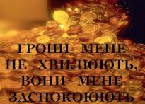 ВДАЛИЙ ВИСЛІВ Про гроші