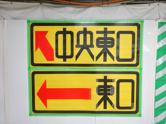 標識,新宿駅〈著作権フリー無料画像〉Free Stock Photos