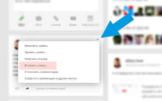 Как встроить запись Google+