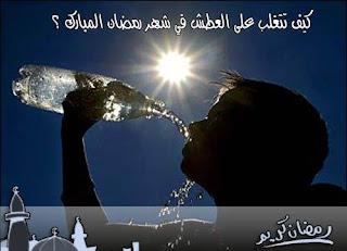 كيف تتجنب العطش في رمضان ؟