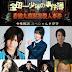 Wu Chun Bermain dalam Dorama Jepang