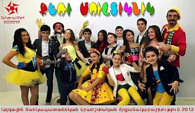 http://www.starslife.am/news/qer%27i_mowltiknik_2013_azgayin_mankapatanekan_erajhshtakan_mrcanakabashxowt%27yown_fotosesia/2013-12-10-1719