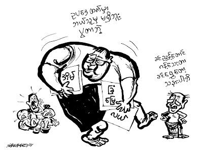 Cartoon Saw Ngo – ဥပေဒထက္မွာ သူပဲ ရွိတယ္
