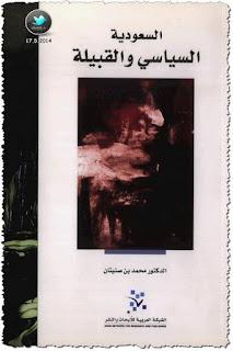 كتاب السعودية السياسي والقبيلة - محمد بن سنيتان