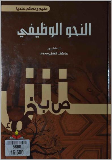 النحو الوظيفي - عاطف فضل محمد
