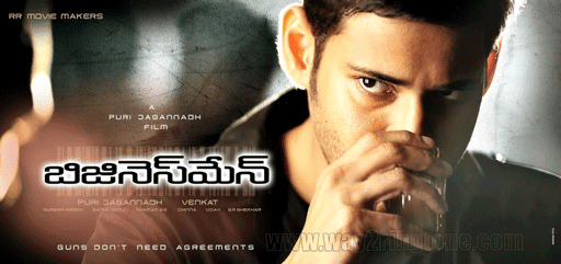 Businessman Telugu Movie Dialogues Ringtones Lost Season 2 Episode