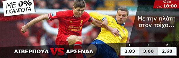 Liverpool - Arsenal - Premier League