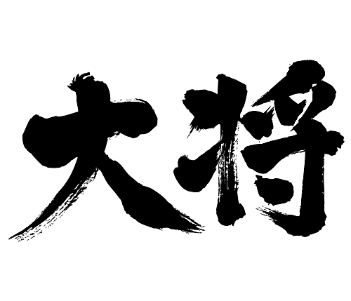 boss japanese calligraphy