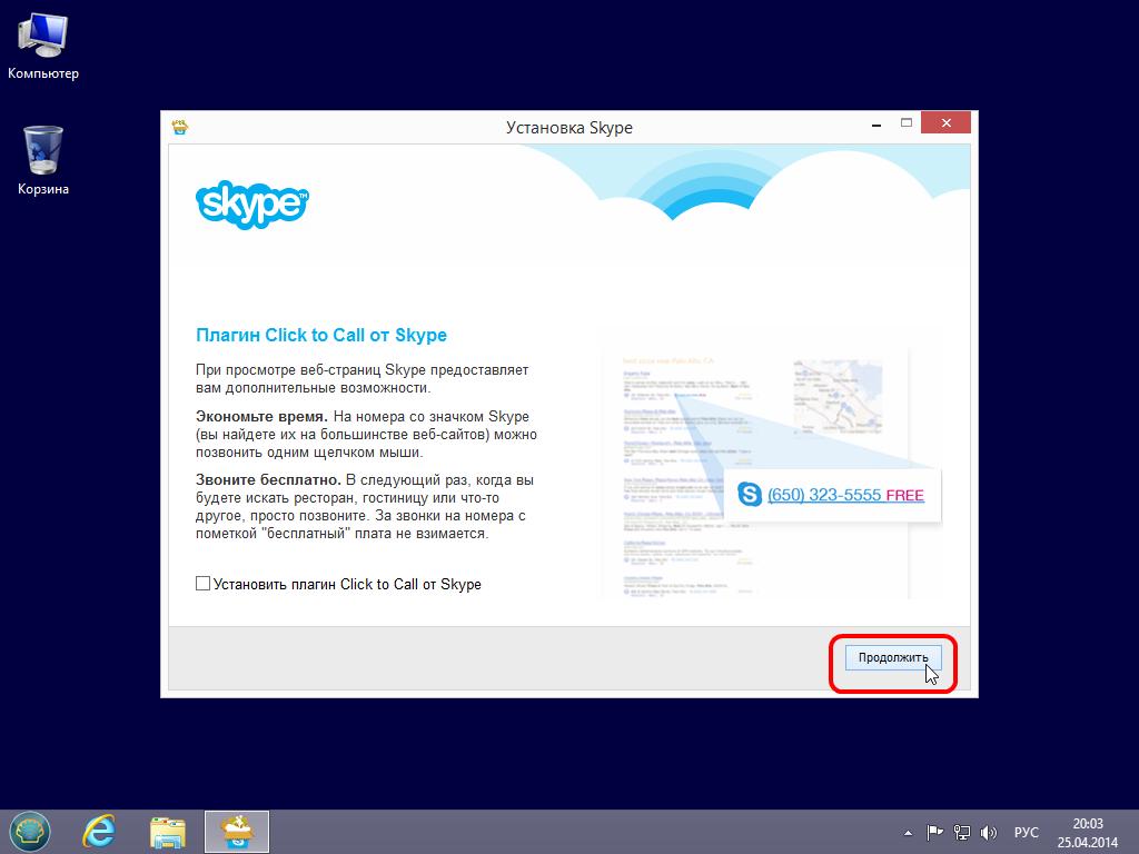 Установка Skype для рабочего стола (Desktop) в Windows 8, 8.1 - Плагин Click To Call